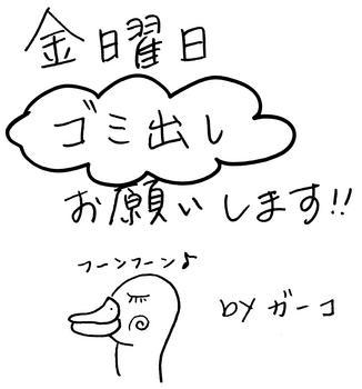 ガーコ_ゴミ出し1_small.JPG